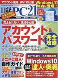 日経 PC 21 (ピーシーニジュウイチ) 2021年 09月号の本