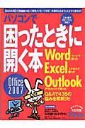 パソコンで困ったときに開く本 Office 2007の本