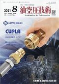 油空圧技術 2021年 08月号の本
