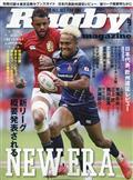 Rugby magazine (ラグビーマガジン) 2021年 09月号の本