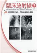 臨床放射線 2021年 07月号の本
