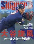Slugger (スラッガー) 2021年 09月号の本