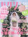 ゼクシィ北海道 2021年 09月号の本