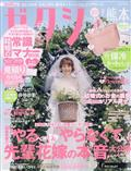 ゼクシィ熊本 2021年 09月号の本