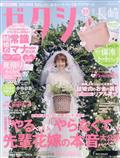 ゼクシィ長崎 2021年 09月号の本