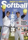 SOFT BALL MAGAZINE (ソフトボールマガジン) 2021年 09月号の本
