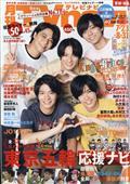 TV navi (テレビナビ) 宮城・福島版 2021年 09月号の本