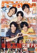 TV navi (テレビナビ) 長野・新潟版 2021年 09月号の本