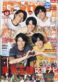 TV navi (テレビナビ) 秋田・山形版 2021年 09月号の本