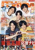 TV navi (テレビナビ) 広島・岡山・香川版 2021年 09月号の本