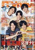 TV navi (テレビナビ) 北海道版 2021年 09月号の本