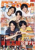 TV navi (テレビナビ) 九州版 2021年 09月号の本