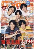 TV navi (テレビナビ) 鹿児島・熊本・宮崎版 2021年 09月号の本