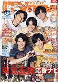 TV navi (テレビナビ) 静岡版 2021年 09月号の本
