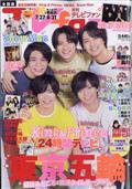 TVfan (テレビファン) 全国版 2021年 09月号の本