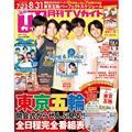 月刊 TVガイド北海道版 2021年 09月号の本