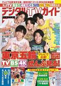 デジタルTVガイド関西版 2021年 09月号の本