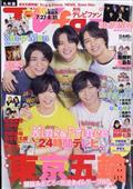TVfan (テレビファン) 九州版 2021年 09月号の本