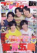 TVfan (テレビファン) 関西版 2021年 09月号の本