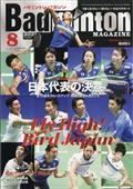 Badminton MAGAZINE (バドミントン・マガジン) 2021年 08月号の本