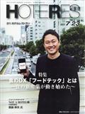 週刊 HOTERES (ホテレス) 2021年 7/23号の本