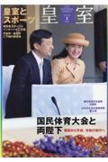 皇室THE IMPERIAL FAMILY 第91号(令和3年 夏)の本