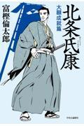 北条氏康 大願成就篇の本