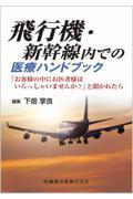 飛行機・新幹線内での医療ハンドブックの本