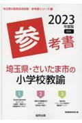 埼玉県・さいたま市の小学校教諭参考書 2023年度版の本