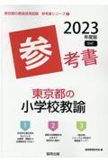 東京都の小学校教諭参考書 2023年度版の本