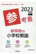 岐阜県の小学校教諭参考書 2023年度版の本