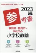 静岡県・静岡市・浜松市の小学校教諭参考書 2023年度版の本