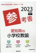 愛知県の小学校教諭参考書 2023年度版の本