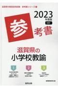 滋賀県の小学校教諭参考書 2023年度版の本