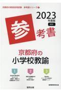 京都府の小学校教諭参考書 2023年度版の本