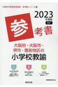 大阪府・大阪市・堺市・豊能地区の小学校教諭参考書 2023年度版の本