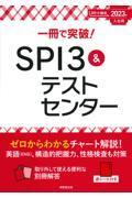 一冊で突破!SPI3&テストセンター 2023年入社用の本