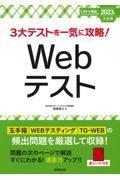 3大テストを一気に攻略!Webテスト 2023年入社用の本