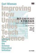 科学立国のための大学教育改革の本