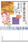 妻と娘の唐宋時代の本