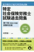 特定社会保険労務士試験過去問集 第17回(令和3年度)試験対応版の本