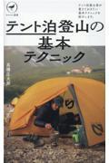 テント泊登山の基本テクニックの本