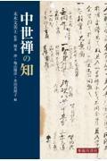 中世禅の知の本