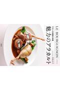 フランス料理の本領 魅力のアラカルトの本