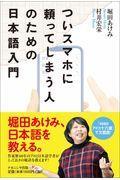 ついスマホに頼ってしまう人のための日本語入門の本