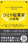 ひとり起業家大辞典の本