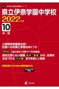 県立伊奈学園中学校 2022年度の本