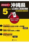 沖縄県公立高校入試過去問題 2022年度の本