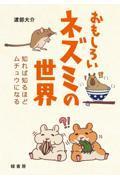 おもしろいネズミの世界の本