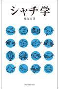 シャチ学の本